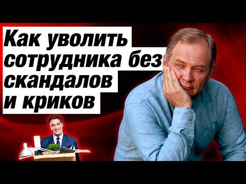ТОП-3 совета, как уволить сотрудника без стресса / Александр Высоцкий