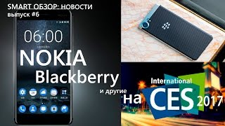CES 2017: новинки от Nokia, Blackberry и других компаний!