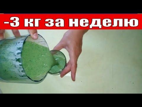 -3 КГ ЗА НЕДЕЛЮ СМУЗИ ДЛЯ ПОХУДЕНИЯ