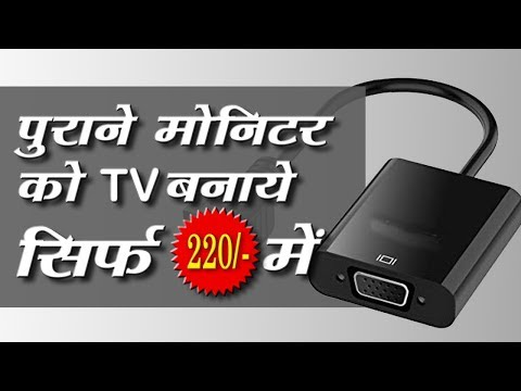 Convert Monitor to TV Only Rs. 220 || VGA to HDMI convertor