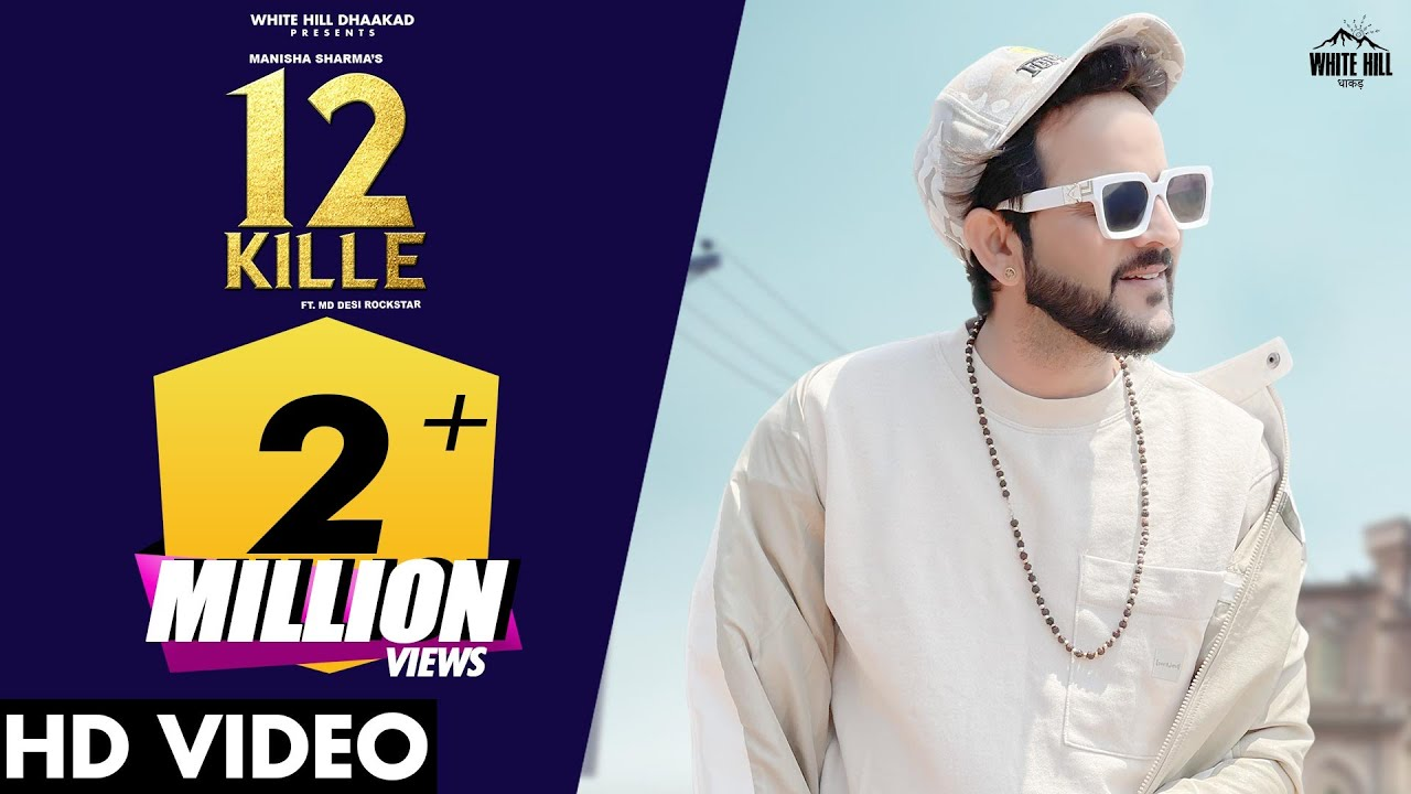 12 Kille Song Lyrics |Manisha Sharma Ft. MD Desi Rockstar | New Haryanvi Songs Haryanavi 2021 | Latest song 2021 best songs| Manisha Sharma Ft. MD Desi Rockstar Lyrics