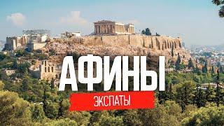 Жизнь в Греции: Афины. Как наши переехали в Грецию | ЭКСПАТЫ