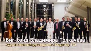 Обращение к зрителям от Биг-бэнда Владимира Толкачёва