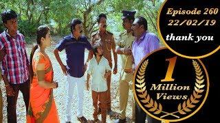 Kalyana Veedu   Tamil Serial   Episode 260   22/02/19  Sun Tv  Thiru Tv