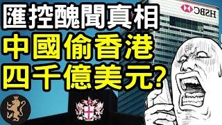 [Ray Regulus] 滙控䅁揭中國欠香港4000億美元之真相