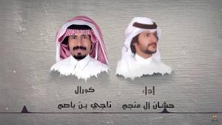 طيب الساس ؟ حشان آل منجم & ناجي بن باصم (2019) حصرياً