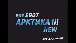 Костюм муж. зимний арктика iii new