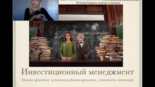 """Роль финансового директора от """"Дневники Финансового Директора""""_эпизод#5"""
