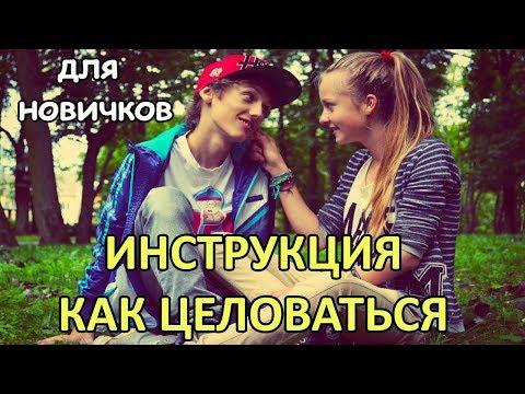 Где целовать девушку чтобы возбудить