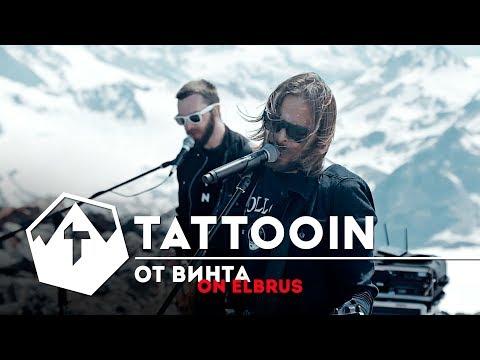 TattooIN - От винта / live на Эльбрусе / 2017
