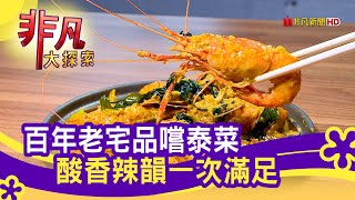 FB食尚曼谷
