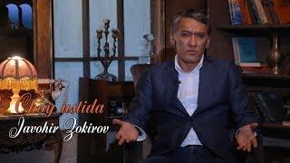 Choy ustida Akmal Mirzo bilan - Javohir Zokirov | Чой устида - Жавохир Зокиров