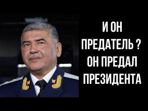 Экс-глава СГБ Узбекистана был задержан и дает показания в СИЗО - CМИ