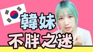韓國女生不胖之迷?  Why Are Koreans So Skinny? 한국여자가 날씬한 이유?【韓國必知#14】 | Mira