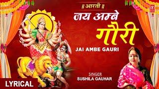 जय अम्बे गौरी Jai Ambe Gauri I SUSHILA
