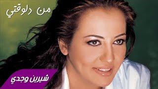 Sherine Wagdy - Men Delwaaty شيرين وجدي - من دلوقتي
