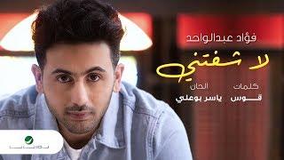 Fouad Abdul Wahed … La Shafteny - Lyrics Video | فـؤاد عبد الواحد … لا شفتني - بالكلمات تحميل MP3