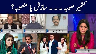 Face to Face with Ayesha Bakhsh   GNN   16 July 2021