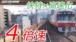 【4倍速】京急線 快特 品川→三崎口 約15分で走破します【前面展望】