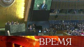 Дональд Трамп выступил наГенеральной Ассамблее ООН.