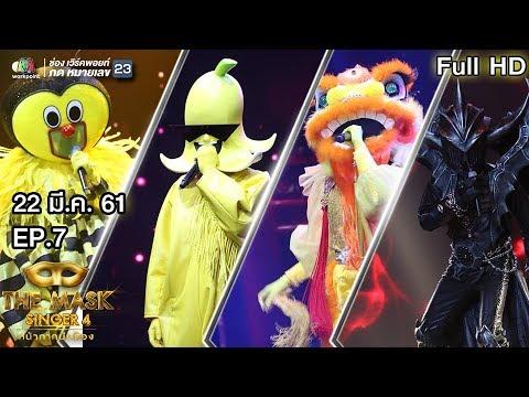 The Mask Singer หน้ากากนักร้อง4   EP.7   Group C   22 มี.ค. 60 Full HD
