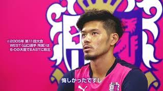 メニコンカップ2018山口蛍選手メッセージ