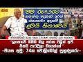 අපි රජය දිහා බලන් හිටියනම් අපේ ක්රීඩා සමාජෙ අද නැ | Vijayadasa Amaraweera | Ceylon Story
