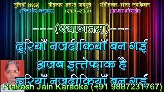 Dooriyan Nazdikiyan Ban Gayi (0133) 3 Stanza Hindi Lyrics