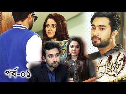 Bangla Natok - Somporko Ep 1 | সম্পর্ক | Jovan & Urmila | Popular Drama Serial | Asian TV Drama