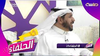 اغاني حصرية ديكي ضاع من ضيعه - عبدالله المهيدب | #الحلفاء28 تحميل MP3