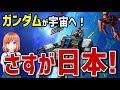 【海外の反応】衝撃!ガンダムが宇宙へ!日本のJAXAと東京大学が協力してガンダムを宇宙空間へ放出するらしいぞ!タイ人「さすが日本って感じだね!」
