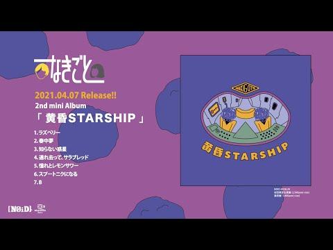 『黄昏STARSHIP』[トレーラー]