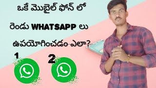 How to use two whatsapp account in one mobile || telugu star tech