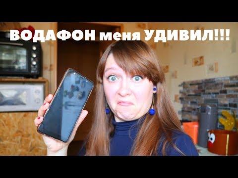 Vodafon что вы творите? / лимит на БЕЗЛИМИТ / куда девается ТРАФИК?! / качество ИНТЕРНЕТ покрытия