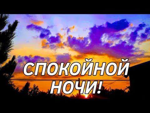 Спокойной ночи .Музыкальное пожелание.Пожелание спокойной ночи.
