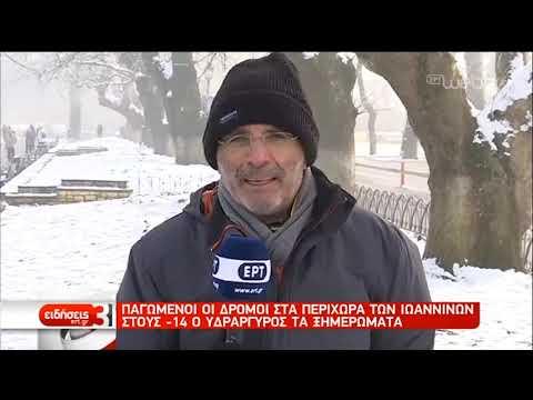 Έρχεται νέο κύμα κακοκαιρίας-51% της χώρας είναι καλυμμένο από χιόνι   6/1/2019   ΕΡΤ