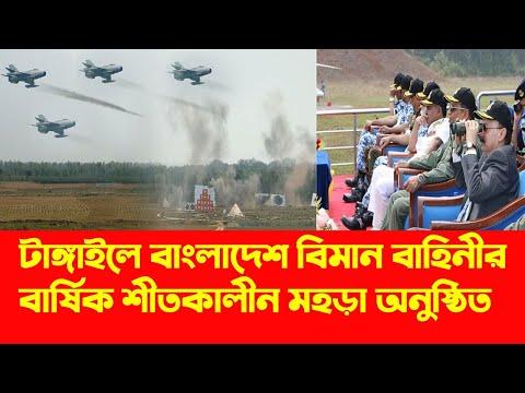 টাঙ্গাইলে বাংলাদেশ বিমান বাহিনীর বার্ষিক শীতকালীন মহড়া অনুষ্ঠিত