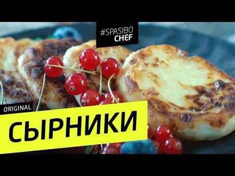 Вкуснейшие СЫРНИКИ на манке (не разваливаются!) - рецепт шеф повара Ильи Лазерсона видео