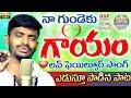 Na Gundeku Gayam || Love Failure Songs in Telugu || #LoveFailuerSongs || Love || ManaPalleJeevithalu video download