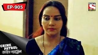 Crime Patrol - ক্রাইম প্যাট্রোল - Bengali - Ep 905 - 28th July, 2018