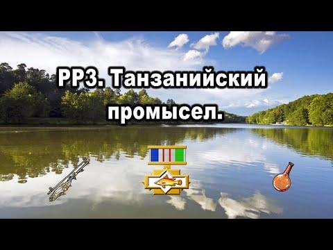 РР3. ТАНЗАНИЙСКИЙ ПРОМЫСЕЛ. Обзор прохождение призы.