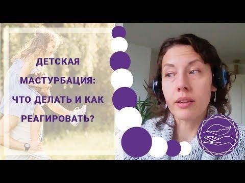 Детская мастурбация и детский онанизм: что делать?
