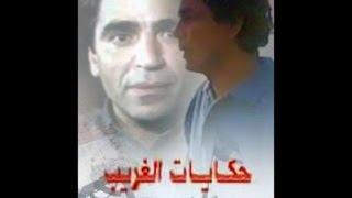 تحميل اغاني محمد منير .. غني يا سمسمية .. من فيلم حكايات الغريب MP3