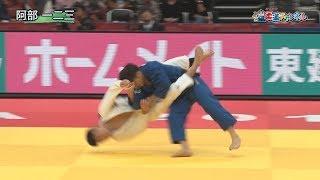 柔道グランドスラム大阪2019 男子66kg級 名場面集