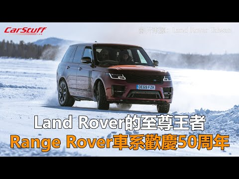 Land Rover的至尊王者 Range Rover車系歡慶50周年