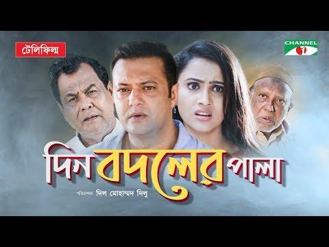 Din Bodoler Pala | Bangla Telefilm | Shahed Sharif | Misti Jahan | Sohel Khan | Channel i TV
