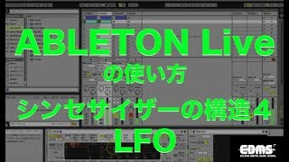 DTM講座 ABLETON Live シンセサイザーの構造4 LFO