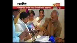 Swaramangesh 2010