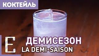 Демисезон (La Demi-Saison) — рецепт коктейля на джине с мандаринами