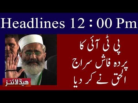 Neo News Headlines Pakistan | 12 Am | 21 April 2018